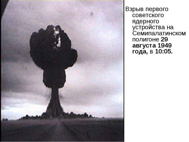 Взрыв первого советского ядерного устройства на Семипалатинском полигоне 29 а...