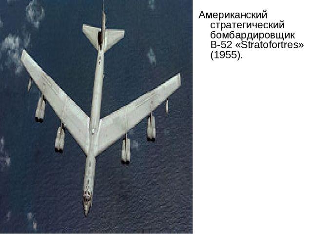 Американский стратегический бомбардировщик B-52 «Stratofortres» (1955).