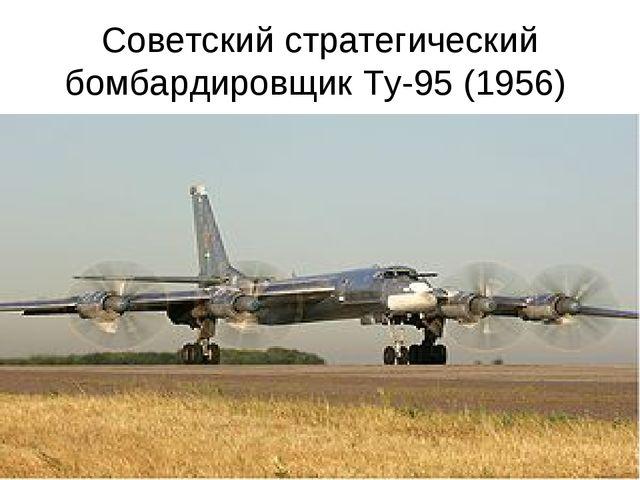 Советский стратегический бомбардировщик Ту-95 (1956)