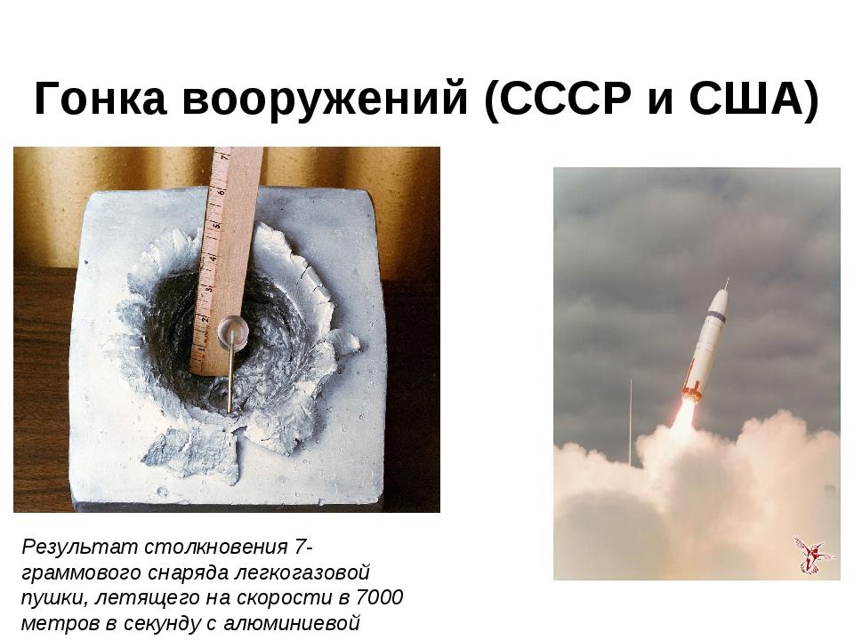 Гонка вооружений (СССР и США) Результат столкновения 7-граммового снаряда лег...