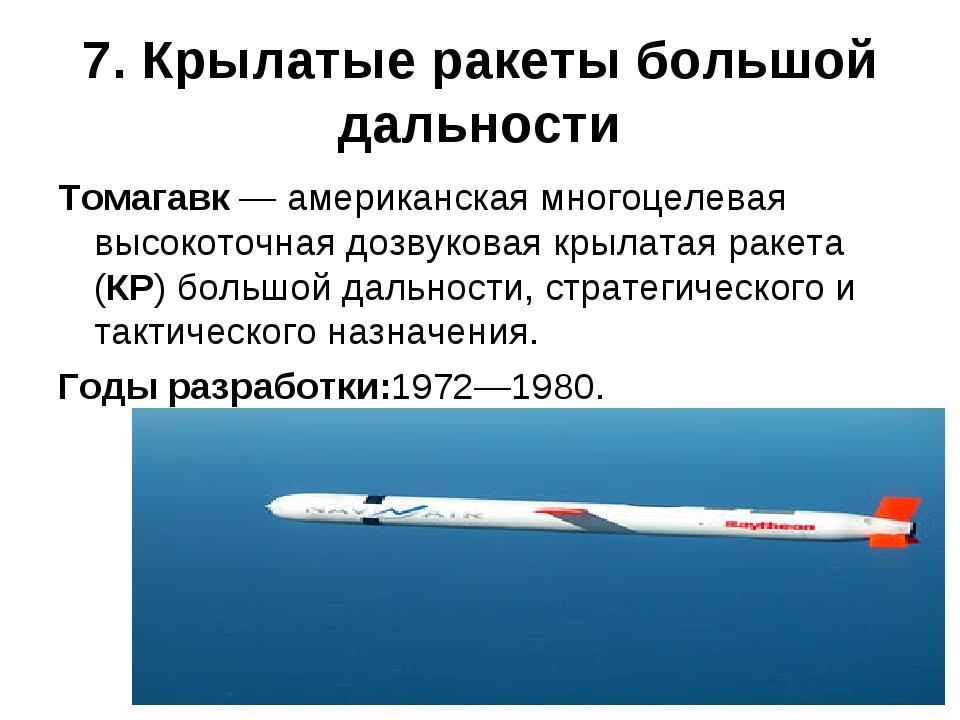 7. Крылатые ракеты большой дальности Томагавк — американская многоцелевая выс...