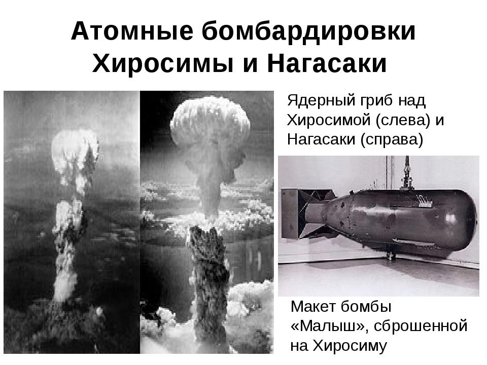 Атомные бомбардировки Хиросимы и Нагасаки Ядерный гриб над Хиросимой (слева)...