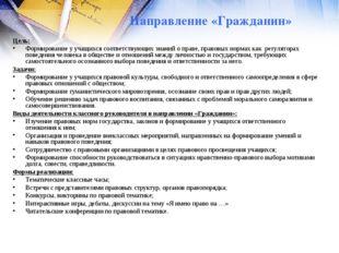 Цель: Формирование у учащихся соответствующих знаний о праве, правовых нормах