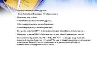 Коституция Российской Федерации; Закон Российской Федерации «Об образовании»;