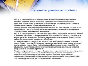 МБОУ «Баймаковская СОШ» - нетиповая сельская школа современной российской гл