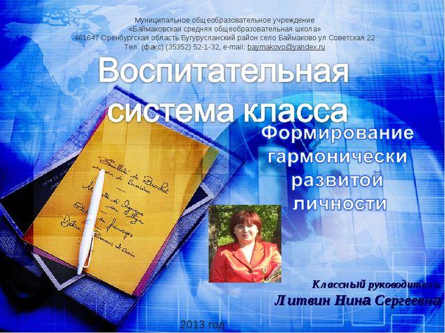 Классный руководитель Литвин Нина Сергеевна Муниципальное общеобразовательное...