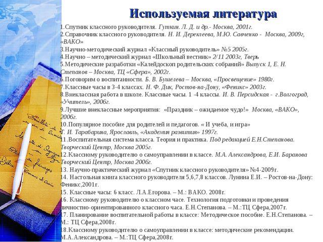 1.Спутник классного руководителя. Гуткин. Л. Д. и др.- Москва, 2001г. 2.Справ...