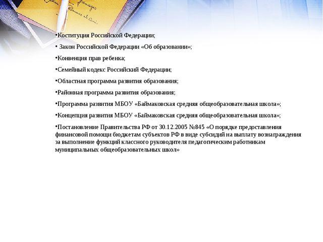 Коституция Российской Федерации; Закон Российской Федерации «Об образовании»;...