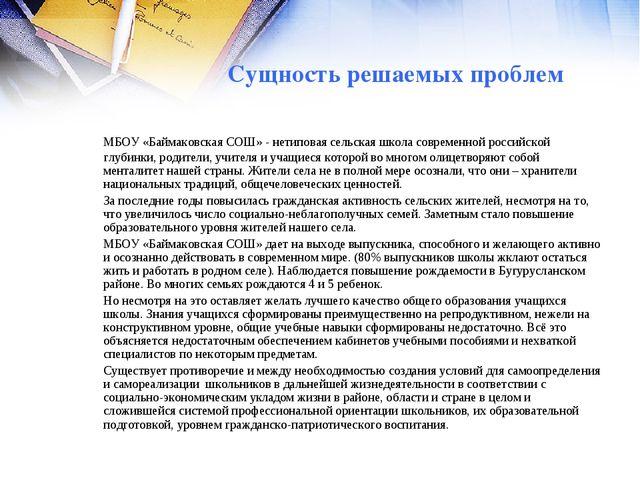 МБОУ «Баймаковская СОШ» - нетиповая сельская школа современной российской гл...