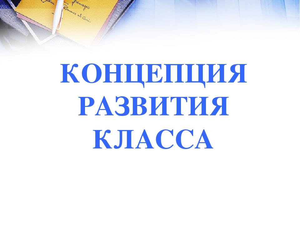 КОНЦЕПЦИЯ РАЗВИТИЯ КЛАССА