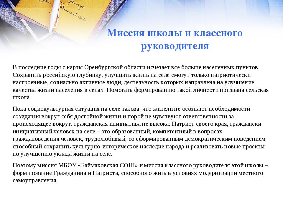 Миссия школы и классного руководителя В последние годы с карты Оренбургской о...