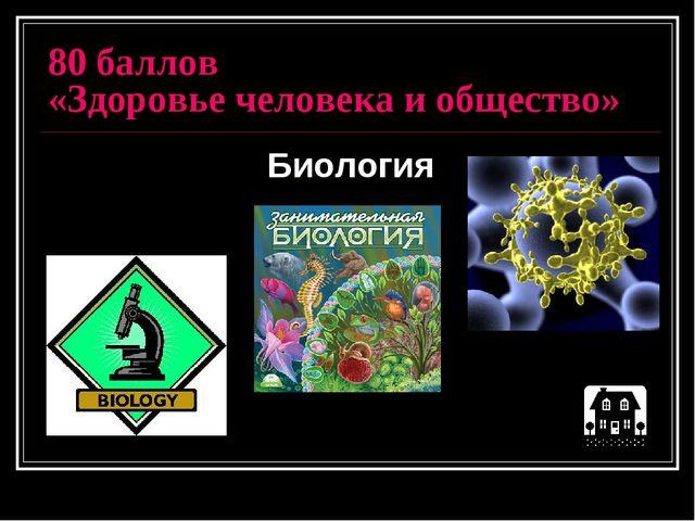 80 баллов «Здоровье человека и общество» Биология