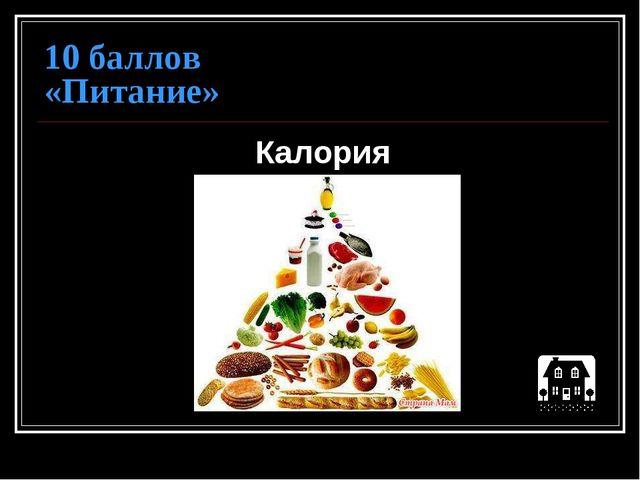 10 баллов «Питание» Калория