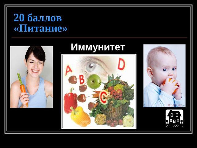 20 баллов «Питание» Иммунитет
