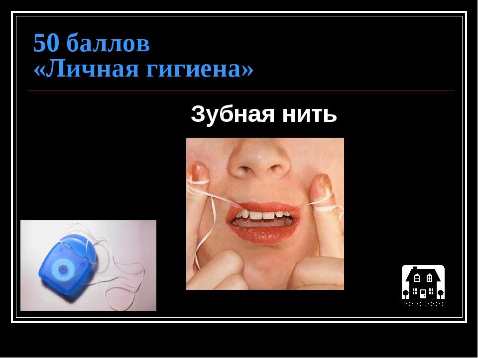 50 баллов «Личная гигиена» Зубная нить