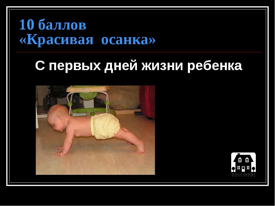10 баллов «Красивая осанка» С первых дней жизни ребенка