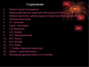 Содержание Памяти героев посвящается. Боевые действия на территории Вологодск