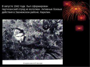 В августе 1942 года был сформирован партизанский отряд из вологжан. Активные