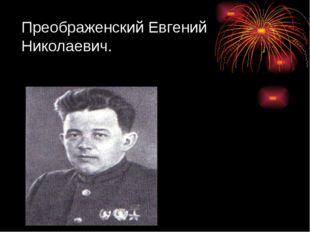 Преображенский Евгений Николаевич.
