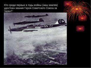 Кто среди первых в годы войны (наш земляк) удостоен звания Героя Советского С