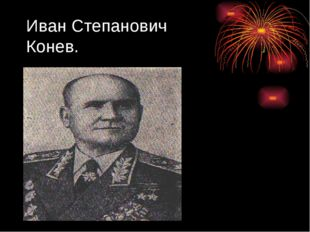 Иван Степанович Конев.