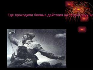 Где проходили боевые действия на территории нашей Вологодской области в годы