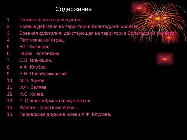 Содержание Памяти героев посвящается. Боевые действия на территории Вологодск...