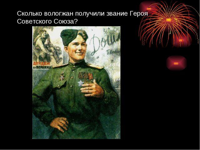 Сколько вологжан получили звание Героя Советского Союза?