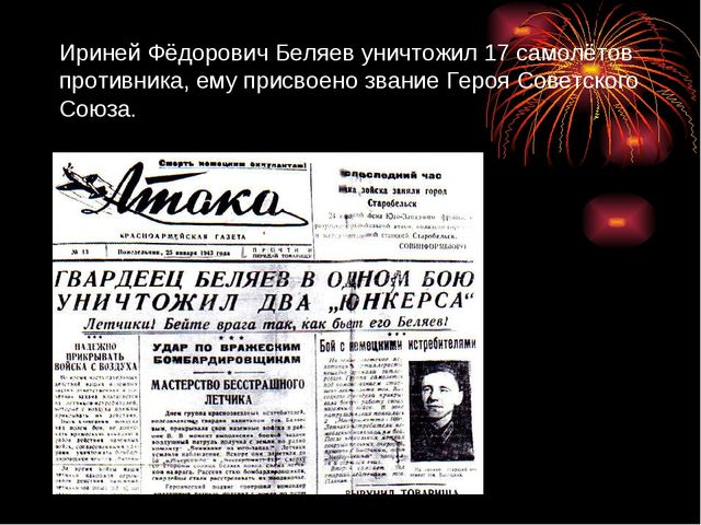 Ириней Фёдорович Беляев уничтожил 17 самолётов противника, ему присвоено зван...