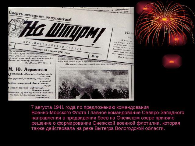 7 августа 1941 года по предложению командования Военно-Морского Флота Главно...