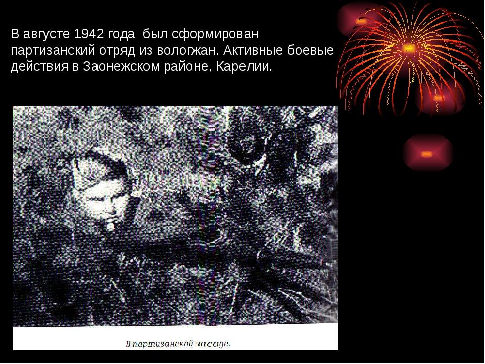 В августе 1942 года был сформирован партизанский отряд из вологжан. Активные...