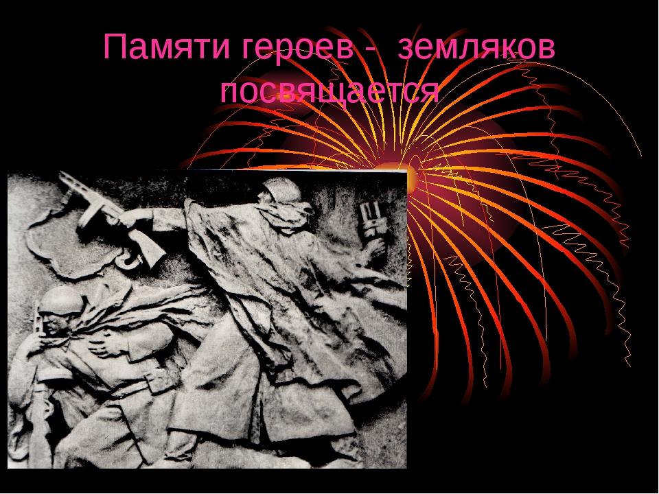 Памяти героев - земляков посвящается
