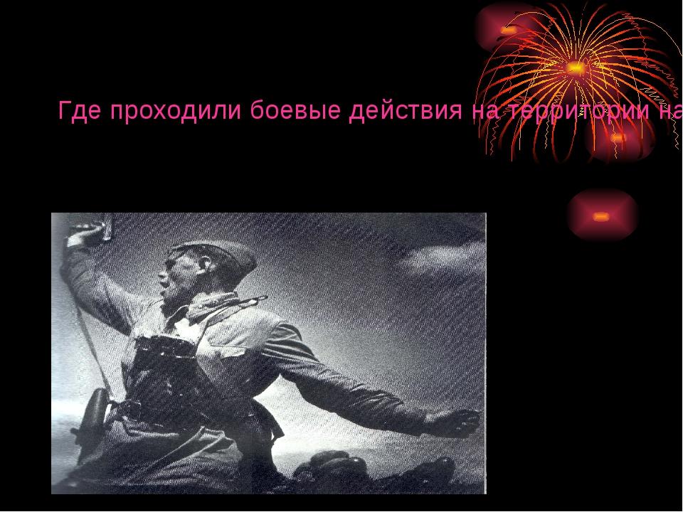 Где проходили боевые действия на территории нашей Вологодской области в годы...