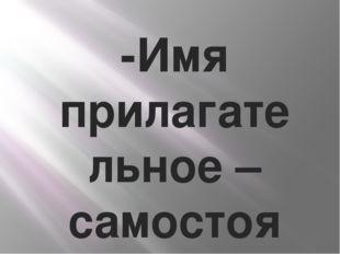 -Имя прилагательное– самостоятельная часть речи, которая обозначает признак
