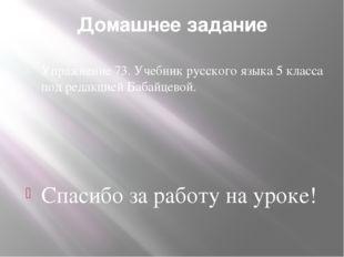 Домашнее задание Упражнение 73. Учебник русского языка 5 класса под редакцией