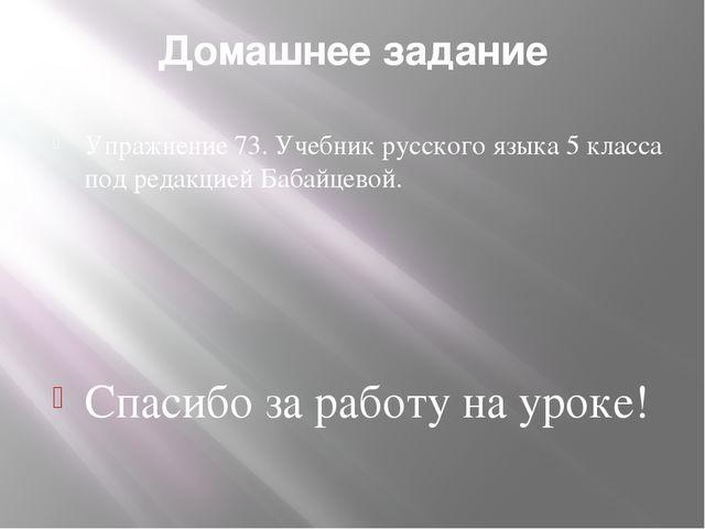 Домашнее задание Упражнение 73. Учебник русского языка 5 класса под редакцией...