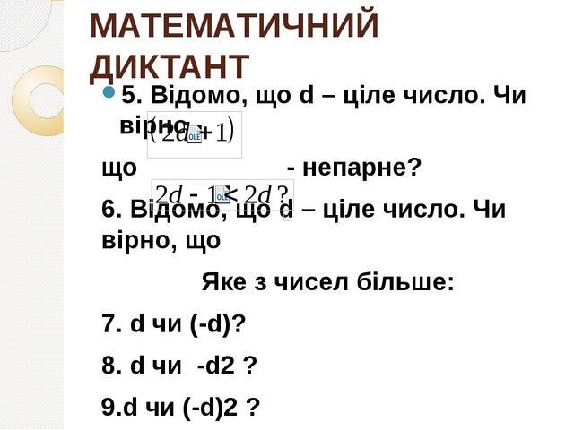 МАТЕМАТИЧНИЙ ДИКТАНТ 5. Відомо, що d – ціле число. Чи вірно, що - непарне? 6....
