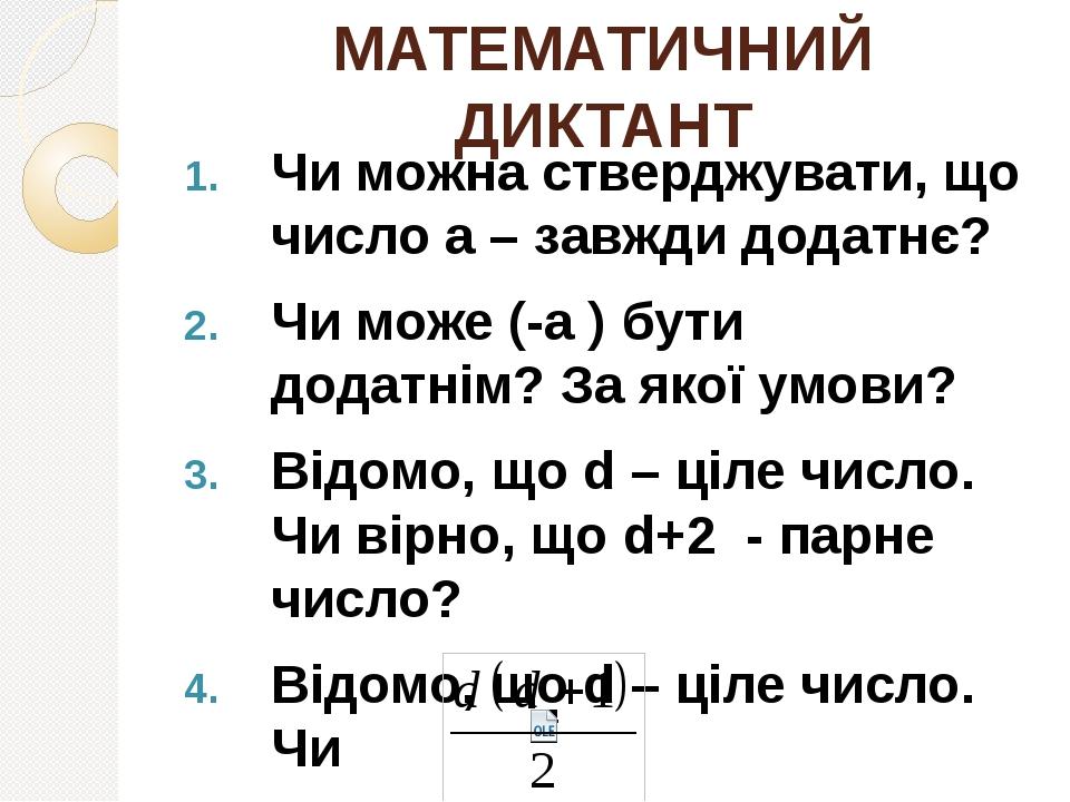 МАТЕМАТИЧНИЙ ДИКТАНТ Чи можна стверджувати, що число а – завжди додатнє? Чи м...