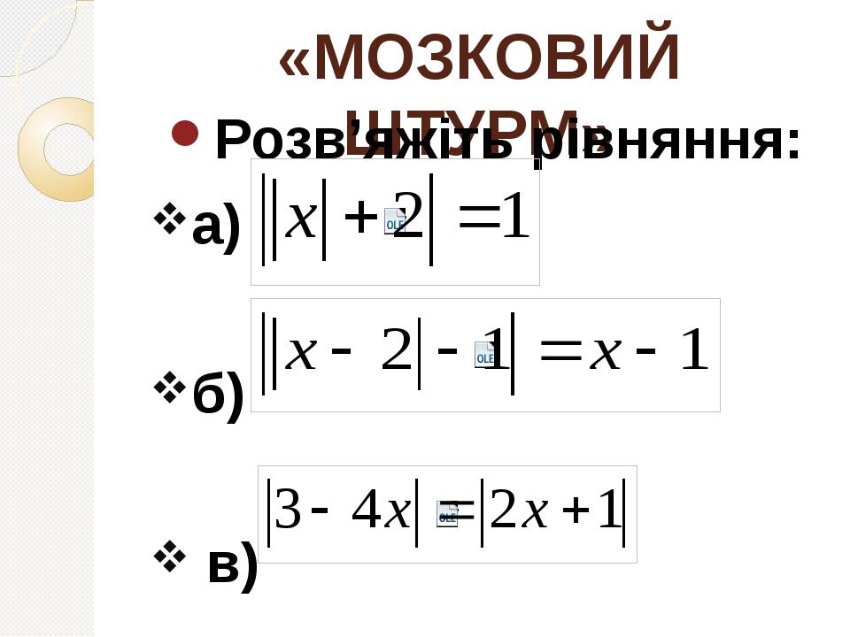 «МОЗКОВИЙ ШТУРМ» Розв'яжіть рівняння: а) б) в)