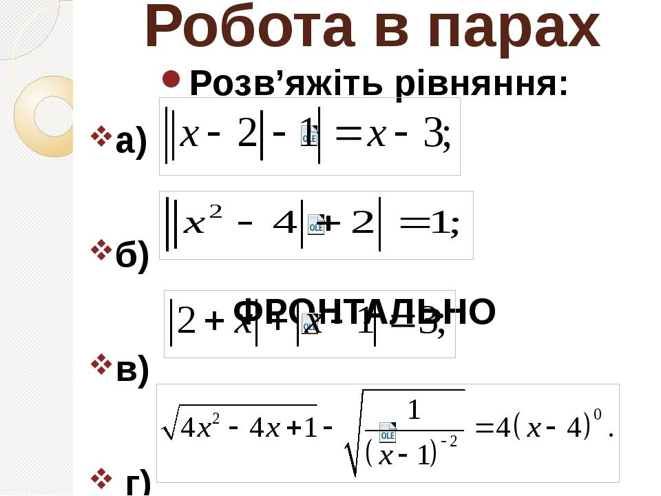 Робота в парах Розв'яжіть рівняння: а) б) ФРОНТАЛЬНО в) г)