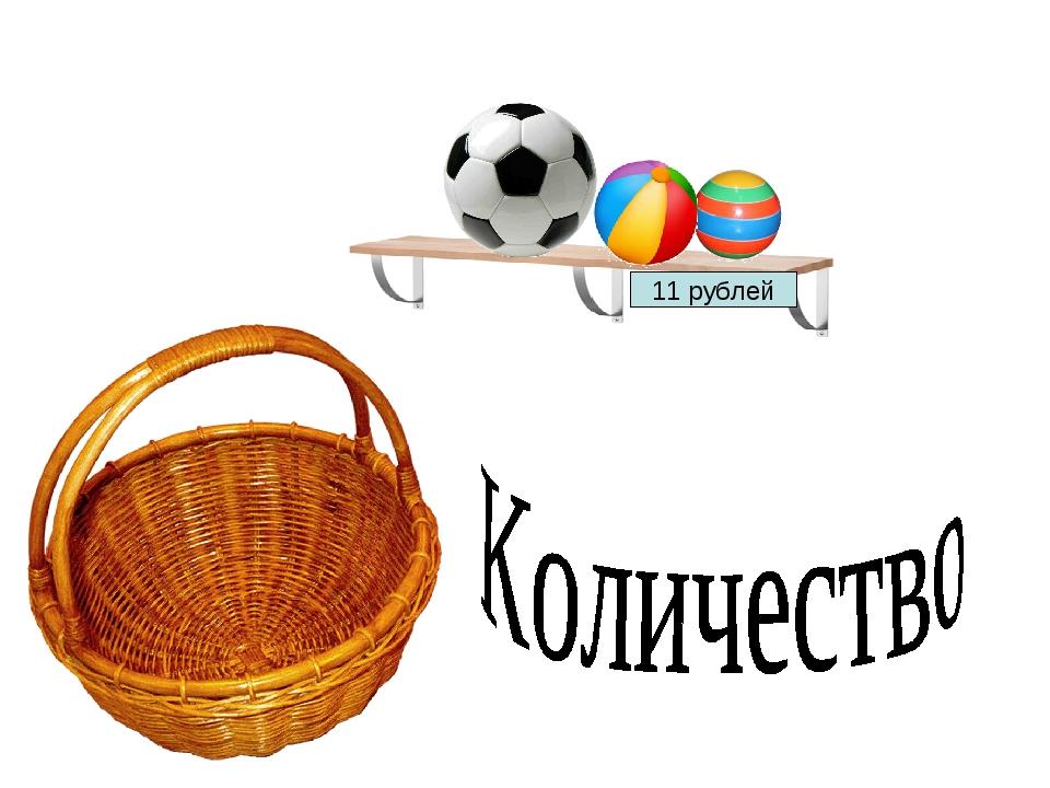 11 рублей