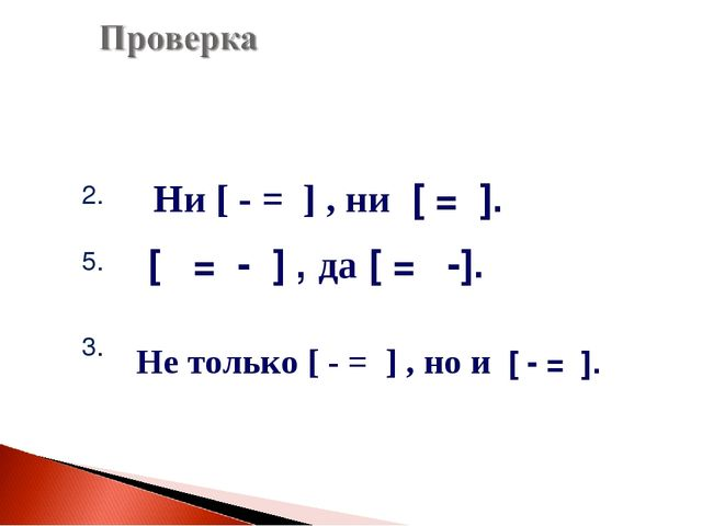 2. 5. 3. Ни [ - = ] , ни [ = ]. [ = - ] , да [ = -]. Не только [ - = ] , но и...