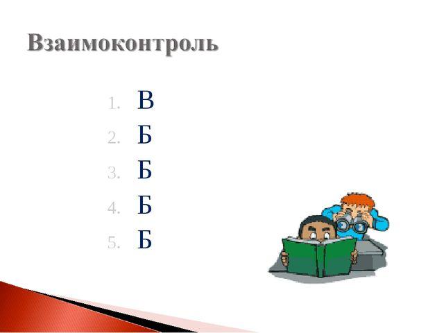 В Б Б Б Б
