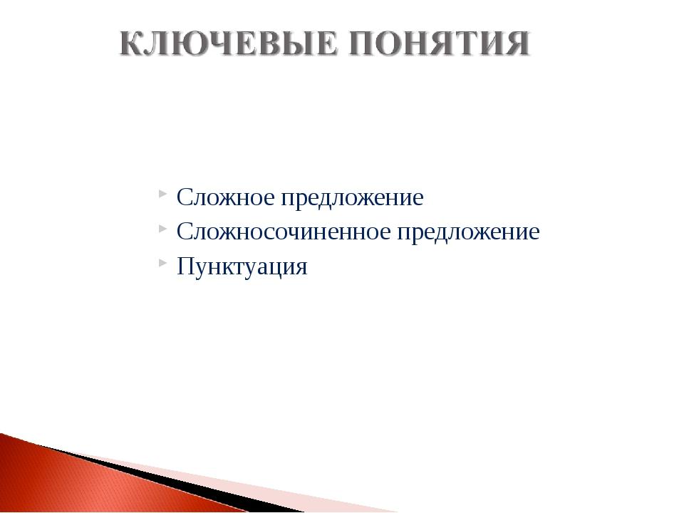 Сложное предложение Сложносочиненное предложение Пунктуация