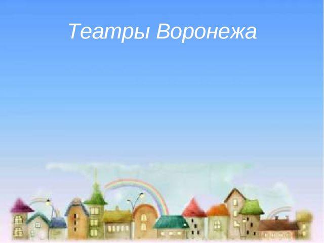 Театры Воронежа