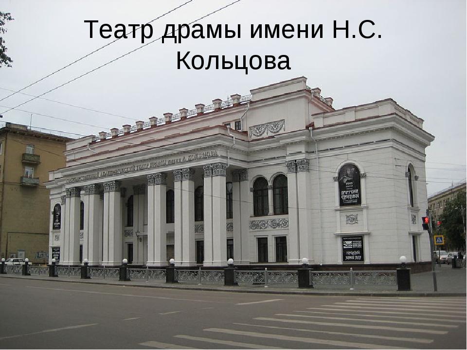 Театр драмы имени Н.С. Кольцова