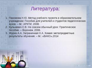 Литература: Пахомова Н.Ю. Метод учебного проекта в образовательном учреждении