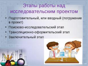 Этапы работы над исследовательским проектом Подготовительный, или вводный (по