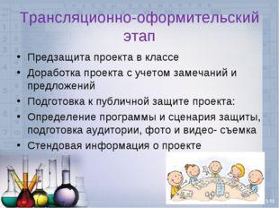 Трансляционно-оформительский этап Предзащита проекта в классе Доработка проек