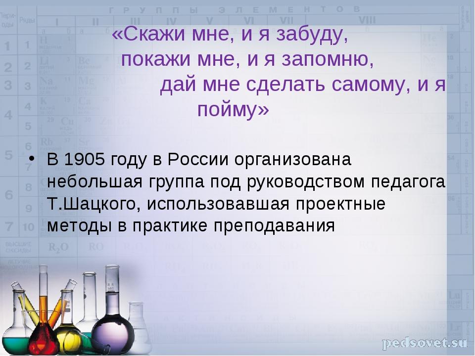 «Скажи мне, и я забуду, покажи мне, и я запомню, дай мне сделать самому, и я...